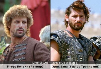 Игорь Ботвин в роли Ратмира похож на Эрика Бана в роли Гектора Троянского