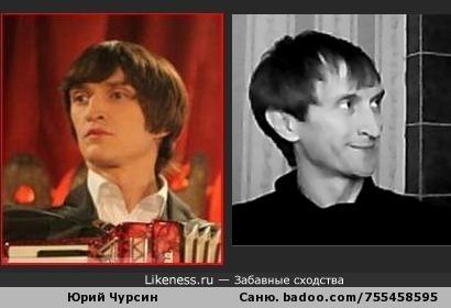 Юрий Чурсин похож на Александра