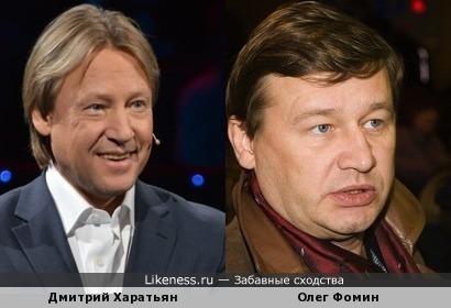 Дмитрий Харатьян похож на Олега Фомина