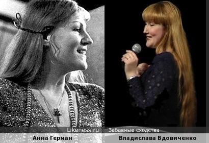 Анна Герман Владислава Вдовиченко