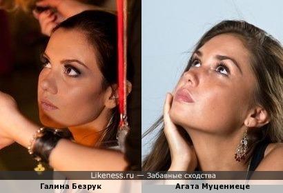 Галина и Агата похожи
