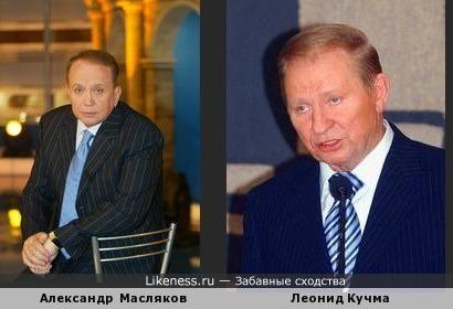 Александр Масляков похож на Леонид Кучма