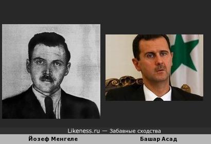Йозеф Менгеле напоминает Башара Асада