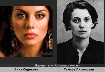 Анна Седокова и Тамара Лисницкая