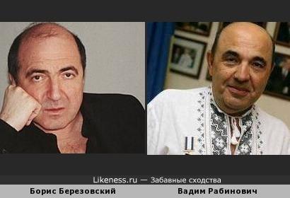 Борис Березовский и Вадим Рабинович