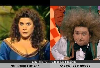 Чечиллия Бартоли и Александр Морозов