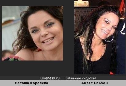 Наташа Королёва и Анетт Ользон