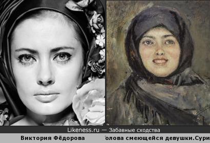 Виктория Фёдорова и Голова смеющейся девушки.Суриков