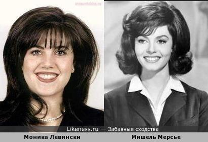 Моника Левински и Мишель Мерсье