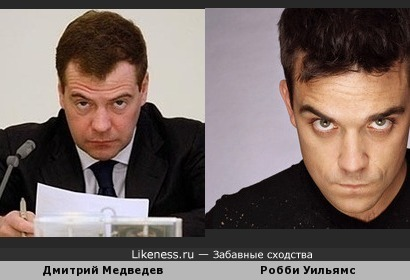 Дмитрий Медведев и Робби Уильямс