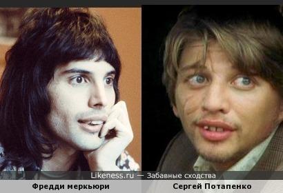 Фредди меркьюри и Сергей Потапенко