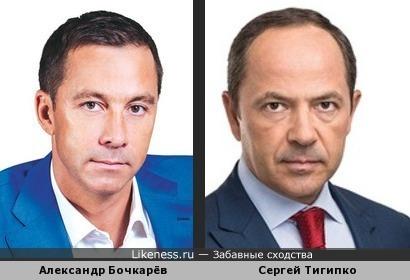 Александр Бочкарёв и Сергей Тигипко