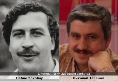 Пабло Эскобар и Николай Таланов