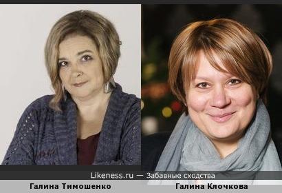 Галина Тимошенко и Галина Клочкова