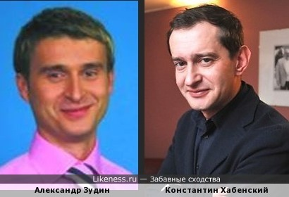 Александр Зудин и Константин Хабенский