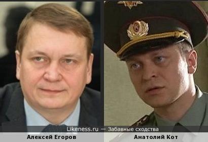 Алексей Егоров и Анатолий Кот