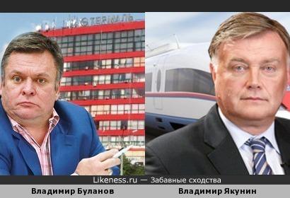 Владимир Буланов и Владимир Якунин