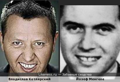 Владислав Котлярский и Йозеф Менгеле