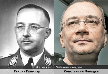 Генрих Гиммлер и Константин Меладзе