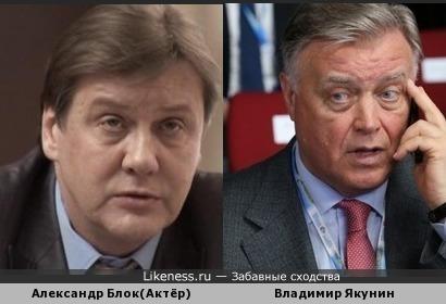 Александр Блок(Актёр) И Владимир Якунин