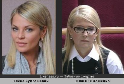 Елена Купрашевич и Юлия Тимошенко