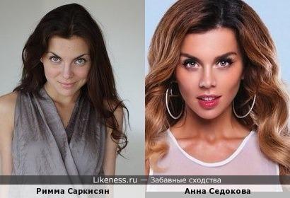 Римма Саркисян и Анна Седокова