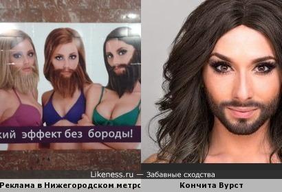Реклама в Нижегородском метро и Кончита Вурст
