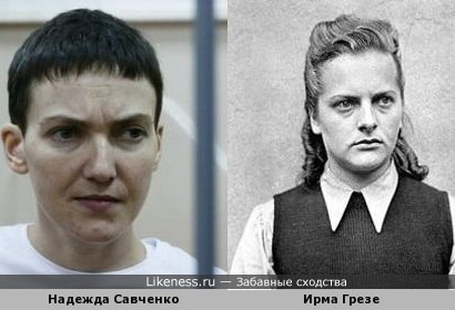 Надежда Савченко и Ирма Грезе