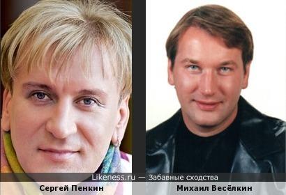 Сергей Пенкин и Михаил Весёлкин