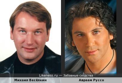 Михаил Весёлкин и Авраам Руссо