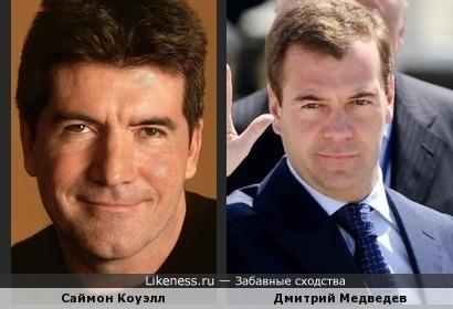Саймон Коуэлл и Дмитрий Медведев
