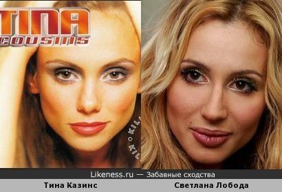Тина Казинс и Светлана Лобода