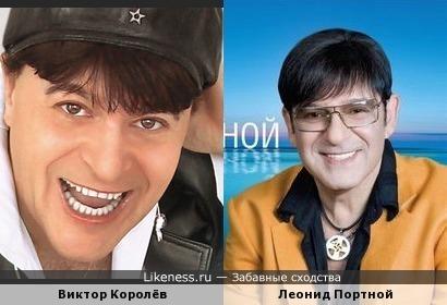 Виктор Королёв и Леонид Портной
