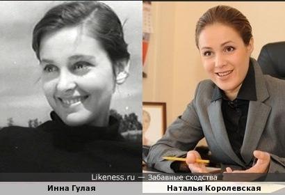 Инна Гулая и Наталья Королевская
