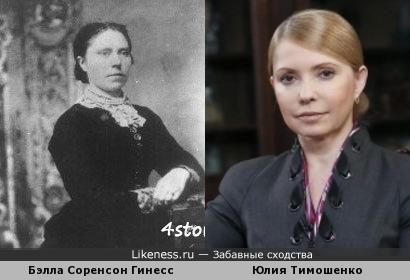 Бэлла Соренсон Гинесс и Юлия Тимошенко