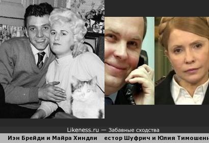 Иэн Брейди и Майра Хиндли и Нестор Шуфрич и Юлия Тимошенко