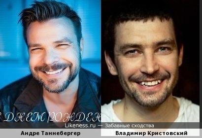 Андре Таннебергер и Владимир Кристовский