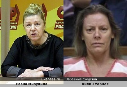 Елена Мизулина и Айлин Уорнос