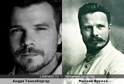 Андре Таннебергер и Михаил Фрунзе