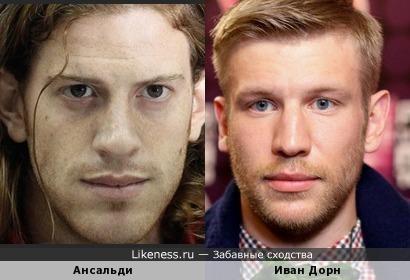 Футболист Зенита Ансальди, по моему мнению, похож на певца Дорна