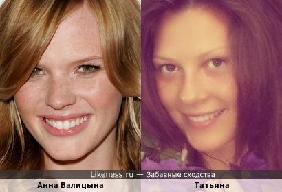 Анна Валицына похожа на Татьяну
