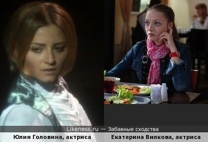 Актриса театра Луны Юлия Головина похожа на Екатерину Вилкову