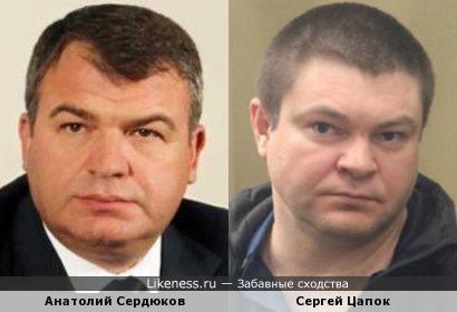 Сердюков и Цапок