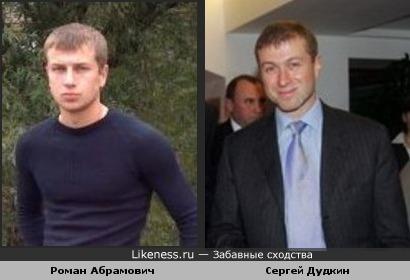 Роман Абрамович похож на Сергея Дудкина