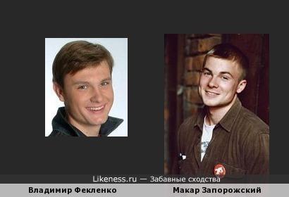Владимир Фекленко похож на Макара Запорожского
