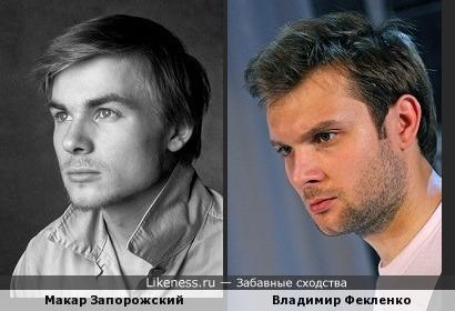 Макар Запорожский похож на Владимира Фекленко