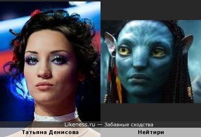 """Татьяна Денисова похожа на Нейтири из """"Аватара"""""""