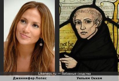 Дженнифер Лопес похожа на Уильяма Оккама