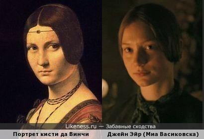 Миа Васиковска похожа на портрет кисти да Винчи