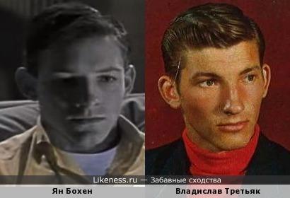 Ян Бохен похож на Владислава Третьяка
